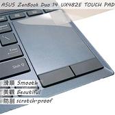 【Ezstick】ASUS UX482 UX482EA UX482EG TOUCH PAD 觸控板 保護貼