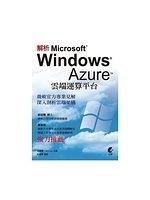 二手書博民逛書店《解析 Microsoft Windows Azure 雲端運算平台》 R2Y ISBN:9862573724