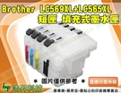 Brother 569XL+565XL【短版空匣含晶片】填充墨匣 J3520/J3720 IIB013
