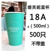 韓版超厚櫻花粉紙杯 一次性奶茶杯子咖啡熱飲打包杯帶蓋500只