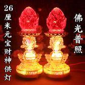 LED財神燈蓮花燈佛供燈供佛燈長明燈仙家菩薩旺財財神燈供燈  凱斯盾數位3c
