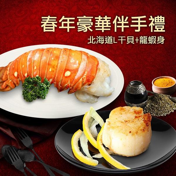 ※2021年菜伴手禮 ※【屏聚美食】春年豪華伴手禮(北海道L干貝+龍蝦身)