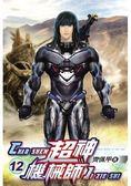 超神機械師12