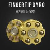 指尖陀螺 指尖陀螺左輪子彈高速旋轉金屬絕版手指陀螺成人減壓玩具 1色