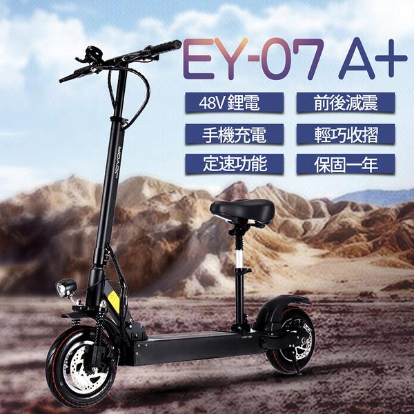 客約【JOYOR】 EY-7A+ 48V鋰電 定速 搭配 500W電機 前後避震 電動滑板車 - 座墊版