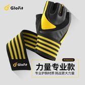 運動 健身手套男女腕帶器械力量訓練單杠啞鈴鍛煉半指防滑運動手套 夢藝家