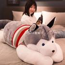 哈士奇公仔布娃娃可愛狗毛絨玩具睡覺抱枕玩偶送女孩韓國超萌生日『獨家』流行館