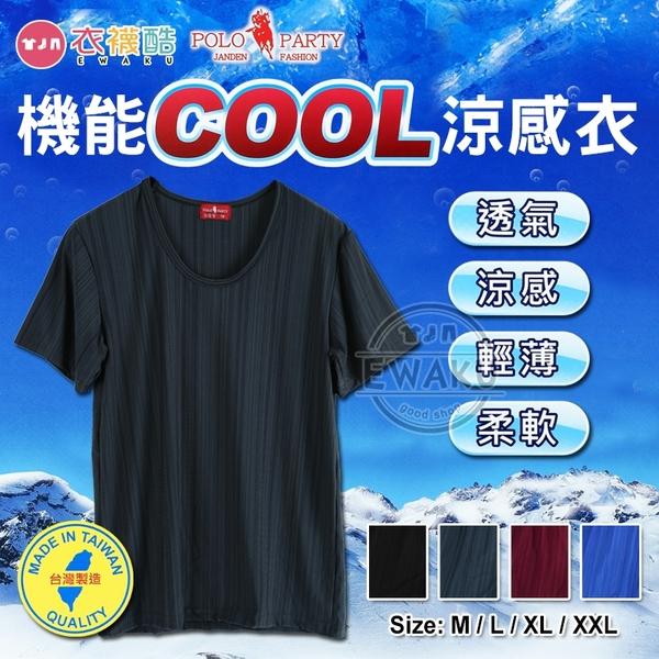 [衣襪酷] POLO PARTY 吸濕排汗 超涼感 機能COOL涼感衣 男 圓領短袖上衣 台灣製