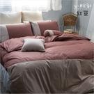 《40支紗》【雙人薄被套-共9色】心粉彩100%精梳棉 單品賣場 -麗塔LITA-