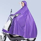 雨衣 電動車雨披電瓶車加厚摩托自行車騎行成人單人男女士加大雨衣【免運】