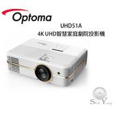 Optoma 奧圖碼 UHD51A 4K UHD 智慧家庭劇院投影機 (免運)