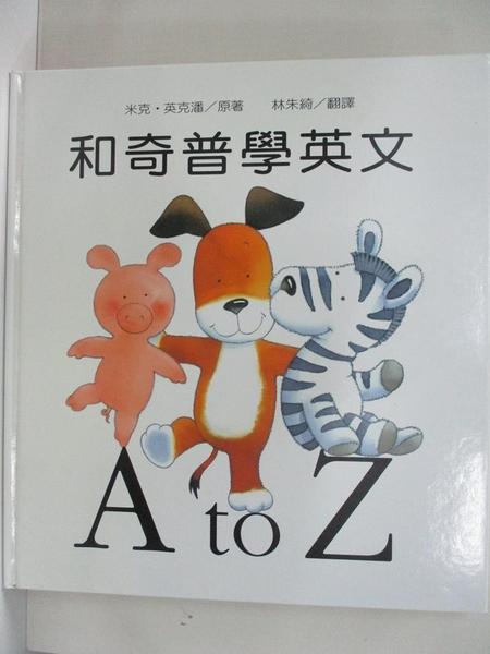 【書寶二手書T1/兒童文學_DH6】和奇普學英文 = Kipper s A to Z_米克.英克潘