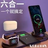 適用蘋果手機無線充電器iphone12專用蘋果手錶apple iwatch5多功能快充通用Airpods三合一耳機手機立式