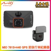 【真黃金眼】Mio MiVue™ 791S  791S+A40 星光夜視GPS前後行車紀錄器