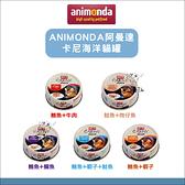 ANIMONDA阿曼達〔卡尼海洋貓罐,5種口味,80g〕(單罐)