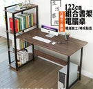 24098-209-柚柚的店【122cm組合書架電腦桌】功課桌 書桌 置物桌 辦公桌 電腦桌 收納桌