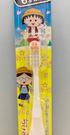 【震撼精品百貨】CHIBI MARUKO CHAN_櫻桃小丸子~小丸子小學生專用牙刷-白#86302