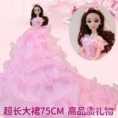 巴比娃娃套裝超大拖尾婚紗娃娃新娘女孩公主生日禮物 玩具洋娃娃 【降價兩天】