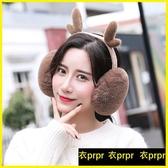 【YPRA】暖耳耳捂 毛絨耳套可愛鹿精靈耳罩可折疊鹿角護耳