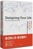 做自己的生命設計師:史丹佛最夯的生涯規畫課,用「設計思考」重擬問題,打造全新...