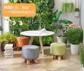 凳子 實木凳子時尚沙發凳創意布藝板凳家用矮凳成人圓凳換鞋凳板凳igo 伊鞋本鋪
