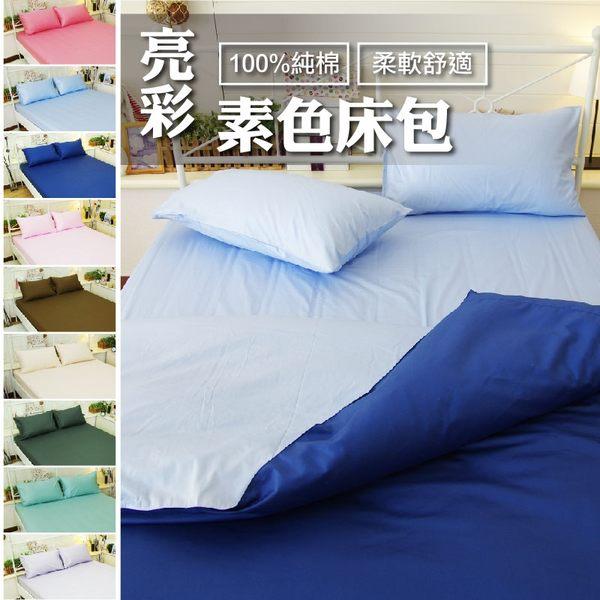 單人床包- 9款亮彩純色【大鐘印染、40支精梳棉、台灣製】#經典素色 #馬卡龍 # 寢居樂