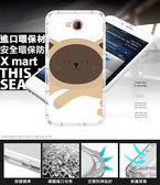 ♥ 俏魔女美人館 ♥ HTC U Play / HTC U Ultra {大臉貓*防摔空壓軟殼} 手機殼 手機套 保護殼