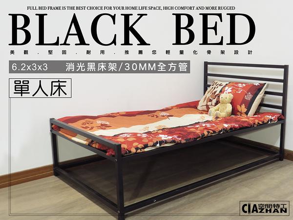 『免運』【空間特工】3尺三尺 30mm鐵管 單人床架組 單鋪床架 輕量化骨架/床組/床底O1A309