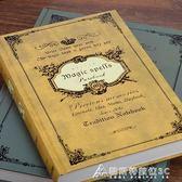 筆記本歐式超厚復古魔法書筆記本文具創意A5加厚記事本日記本子古典禮品 酷斯特數位3C