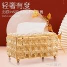 網紅北歐式水晶紙巾盒客廳家用創意簡約桌面餐巾抽紙收納盒洗手間  一米陽光