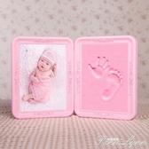 手足印泥胎毛紀念品diy手腳印新生嬰滿月百天創意禮物 范思蓮恩