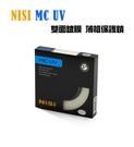 【EC數位】NiSi MC UV 雙面多層鍍膜 超薄保護鏡 鏡頭保護鏡 95mm