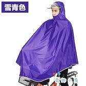 簡約雨衣騎行單人加厚防水雨披雨衣成人騎行電瓶車【奇趣小屋】