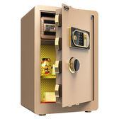 保險櫃 大壹保險櫃60cm高家用辦公保險箱指紋密碼45cm全鋼防盜小型保管箱 MKS 下標免運