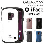 Hamee 自社製品 iface First Class 吸震軟框 Samsung galaxy S9 手機殼 (任選) 41-863916