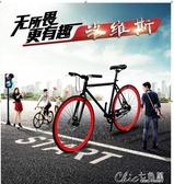 自行車 死飛自行車成人活飛賽車公路車實心胎學生男女款雙碟剎單車熒光YXS 交換禮物