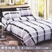 柔絲絨 5尺雙人 薄床包涼被組 4件組「都市格調-灰」【YV9658】 快樂生活網