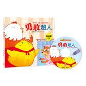 【認知類繪本】小雞妙妙的歡樂世界:勇敢超人(附故事CD)
