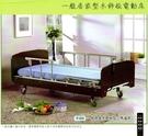 電動病床/電動床 立明交流電力可調整式病床(未滅菌)居家型木飾板三馬達【鐵網結構】