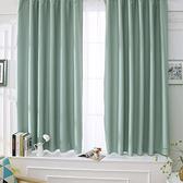 【三房兩廳】高精密素色遮光窗簾-綠色260x165cm