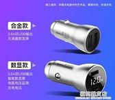 車載充電器 汽車點煙器USB智能快充插頭一拖二多功能手機車充 極簡雜貨