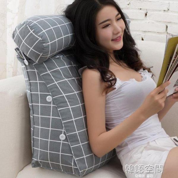 床頭三角靠墊大靠枕軟包飄窗腰靠背墊 辦公室沙發抱枕護頸護腰枕 YTL