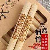 無漆無蠟天然家用筷子10雙刻字中式竹木快子家庭裝防霉防滑筷 麻吉好貨