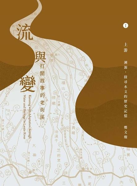 (二手書)流與變-打開故事的老街溪:上游-溯源,探尋水文的歷史記憶