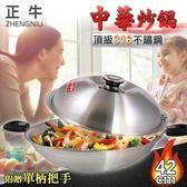 《正牛》頂級316七層雙耳中華炒鍋40CM / 316-4001
