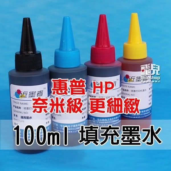 【飛兒】惠普 HP 奈米級專用墨水 更細緻 100ml 填充墨水 黑/藍/紅/黃 補充墨水 印表機 200 B1.6-3