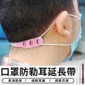 【台灣現貨 A019】口罩延長帶 口罩護耳器 口罩神器 護耳神器 口罩減壓繩 耳朵掛鉤 口罩輔助器