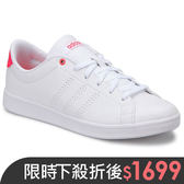 ADIDAS ADVANTAGE CLEAN QT 女鞋 休閒 學生 白 桃紅 【運動世界】 DB1844