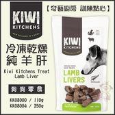 *KING WANG*紐西蘭KIWI Kitchens奇異廚房》Treat冷凍乾燥純羊肝250g 訓練點心 狗零食