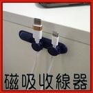 [Q哥] Goshot數據線磁吸理線器【磁力集線器】D90 桌面線材整理充電線收納器辦公集線器